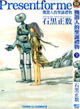 機器人的圣誕禮物