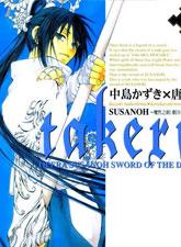 SUSANOH魔性之劍