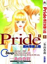 通向榮耀之路Pride