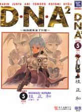 再造基因(DNA2 )