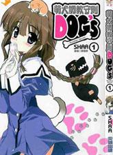 萌犬調教守則DOGs