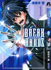 BREAK-HANDS星石繼承者