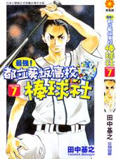 最強!都立葵坂高校棒球社