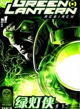 綠燈俠重生
