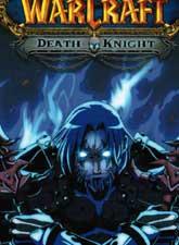 魔獸爭霸死亡騎士