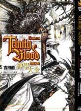 圣魔之血-Canon-神學大全