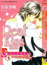 RealKiss真心的吻