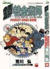 鋼之鍊金術師PERFECT GUIDE BOOK