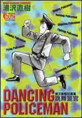 跳舞的警官