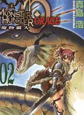 怪物獵人Orage
