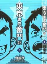 東京書店奮鬥記