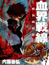 血界戰線(日文)