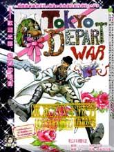 東京百貨戰爭體驗