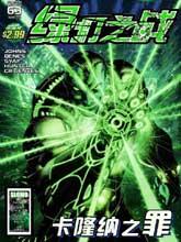 綠燈俠 綠燈之戰