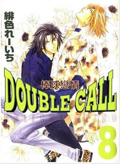 Double Call