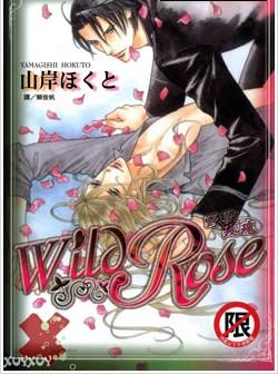 Wild Rose野獸玫瑰