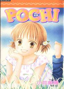 POCHI波奇