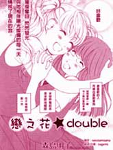 戀之花double