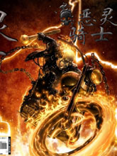 惡靈騎士-天譴之路