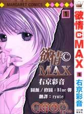 欲情MAX