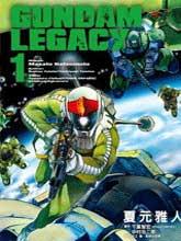 高達Legacy
