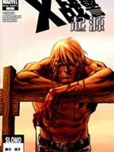 X戰警起源 劍齒虎