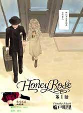 薔薇下的真相Honey Rose