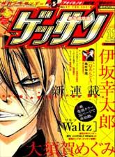 Waltz華爾茲