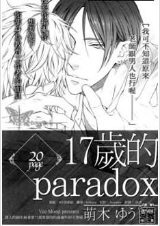 17歲的Paradox