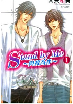 Standy by Me ~ 與我為伴 ~