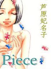 Piece—回憶的碎片—