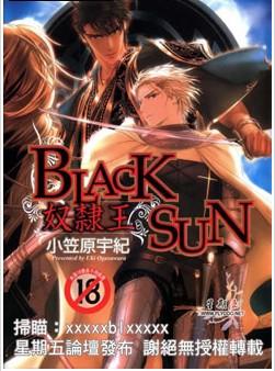 BLACK SUN奴隸王