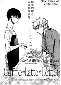 Caffe Latte Letter