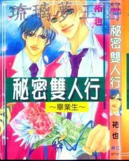 秘密雙人行-悅朗×實系列6