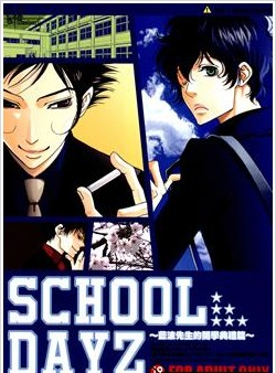 School Dayz ~藍波先生的開學典禮篇~