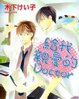 給我親愛的DOCTOR
