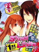 夏戀 Storm Lover