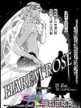 Harem Rose 禁斷的玫瑰