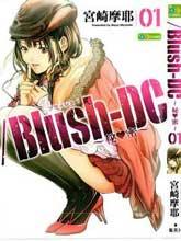 Blush-DC ~秘密~
