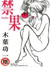fruits-禁果
