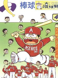 棒球大奇跡