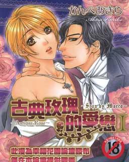 古典玫瑰的愛戀