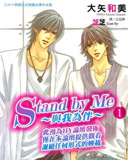 Stand by Me~與我為伴~