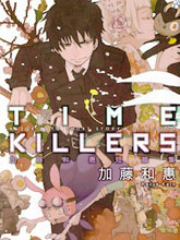 TIME KILLERS 加藤和惠短篇集