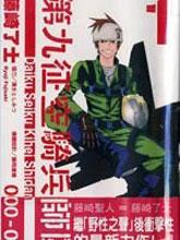 第九征空騎兵師團