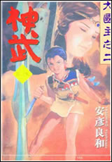 古事記2-神武(全)