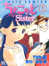 妹妹Sister