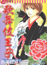 歌舞伎王子