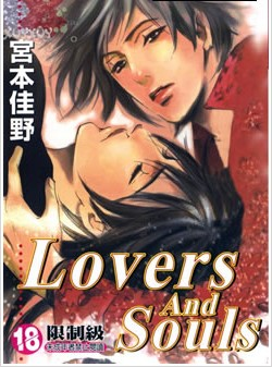 LOVERS_AND_SOULS