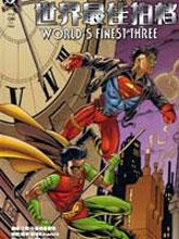 超人小子/羅賓 世界最佳拍檔三